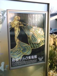 女3人 箱根温泉しっぽりの旅